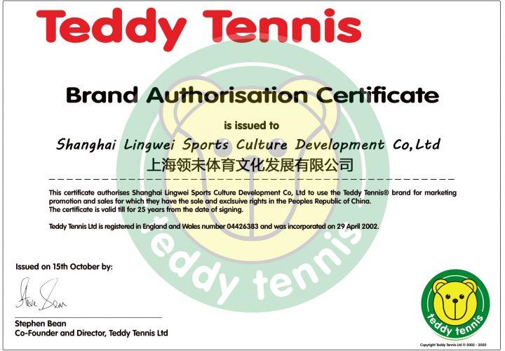 Teddy Tennis Brand Certificate v2